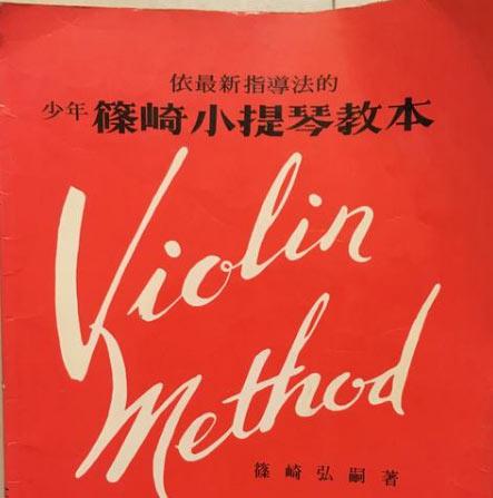 筱崎小提琴教程